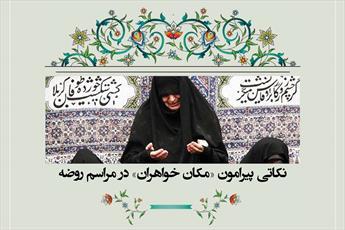 نکاتی پیرامون «مکان خواهران» در مراسم روضه