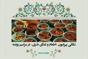 نکاتی پیرامون «اطعام و غذای نذری» در مراسم روضه
