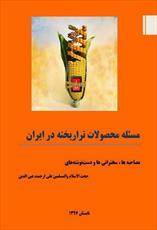 کتاب «مسئله محصولات تراریخته در ایران» منتشر شد