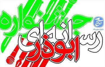 فراخوان جشنواره رسانهای ابوذر  در  سمنان منتشر شد