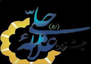 اختتامیه  جشنواره  علامه حلی آبان ماه در ایلام  برگزار می شود