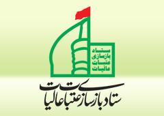 استان فارس جزو ۱۰ استان برتر کشور در ستاد بازسازی عتبات عالیات