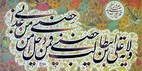 ولایت امیرالمؤمنین(ع) سیطره فرهنگ توحیدی بر جامعه اسلامی است