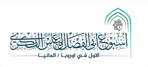هفته فرهنگی ابا الفضل العباس (ع) در آلمان برگزار می شود