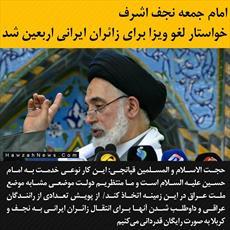 عکس نوشته/ امام جمعه نجف خواستار لغو ویزا برای زائران ایرانی اربعین شد