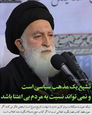 عکس نوشته/ آیت الله علوی بروجردی: تشیع یک مذهب سیاسی است و نمی تواند نسبت به مردم بی اعتنا باشد