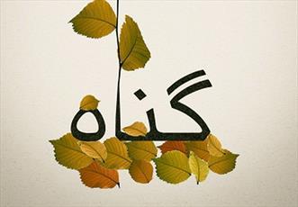 راهکار نبی اکرم (ص) برای پاك شدن از گناه