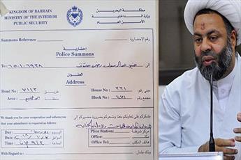 روحانی بحرینی توسط نیروهای امنیتی احضار شد