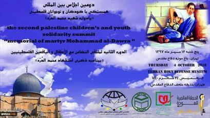 دومین اجلاس همبستگی با کودکان و نوجوانان فلسطینی برگزار  می شود