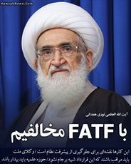 عکس نوشت   آیت الله العظمی نوری همدانی: با FATF مخالفیم