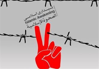 موج بیداری اسلامی ریشه در تاثیرگذاری انقلاب اسلامی ایران دارد
