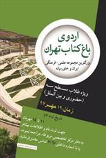 اردوی باغ کتاب تهران ویژه طلاب جامعه الزهرا برگزار میشود