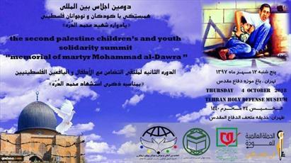 دومین اجلاس همبستگی با کودکان و نوجوانان فلسطینی برگزار شد