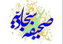 تجلیل از پژوهشگر صحیفه سجادیه در نشست شورای توسعه فرهنگ قرآنی