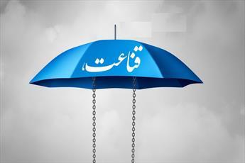 یادداشت رسیده | جامعه دیروز یا اجتماع امروز؟!