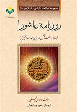 کتاب «روزنامه عاشورا» در اصفهان منتشر شد