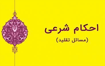 تفاوت «حرام است» با «جایز نیست» در احکام شرعی