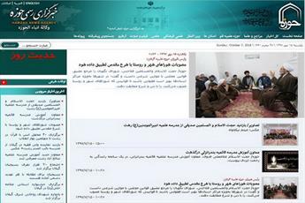 صفحه ویژه «استان گیلان» در خبرگزاری رسمی حوزه فعال شد