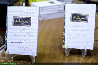 تصاویر/ جشن امضای کتاب سربلند «روایت زندگی شهید مدافع حرم محسن حججی»