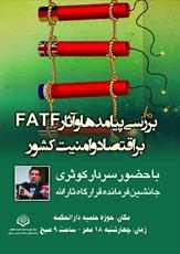 «پیامدها و آثار FATF بر اقتصاد و امنیت کشور» بررسی می شود