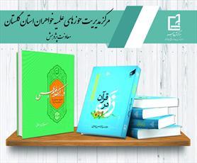 نشر هاجر در نمایشگاه  کتاب استان گلستان حضور می یابد