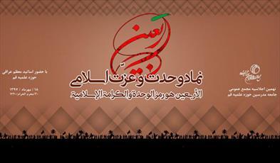 نهمین دوره مجمع عمومی جامعه مدرسین حوزه علمیه قم برگزار می شود