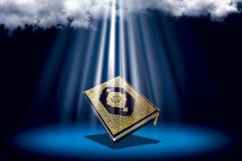 «قرآن» بهترین قانون برای اداره زندگی  است