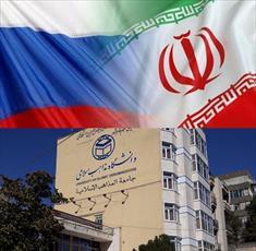 همایش «همکاری های علمی و فرهنگی ایران و روسیه» برگزار می شود