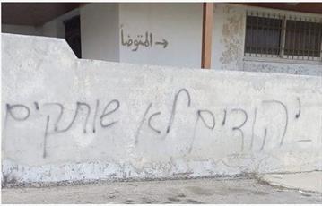 حمله شبانه شهرک نشینان صهیونیستی  و شعارنویسی در مسجدی در کرانه باختری