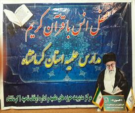 برگزاری محافل قرآنی در مدارس علمیه کرمانشاه