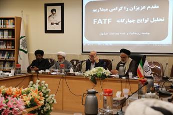 راه خروج از معاهده FATF برای  ایران بسته نیست