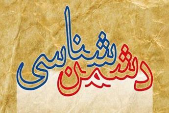 دشمن شناسی یک دستور قرآنی است
