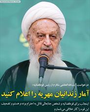 عکس نوشته/ آیت الله العظمی مکارم: آمار زندانیان مهریه را اعلام کنید