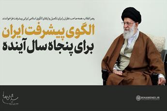 نماهنگ/ الگوی پیشرفت ایران برای۵۰ سال آینده
