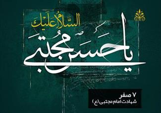 مراسم عزاداری شهادت امام حسن مجتبی(ع) در جامعه الزهرا برگزار میشود