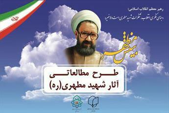 طرح «بینش مطهر» در حوزه  خراسان شمالی برگزار میشود