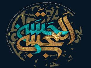 خلاصه و مفید از امام حسن مجتبی(علیه السلام)