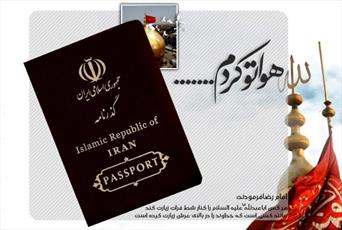 آیا دریافت گذرنامه برای زیارت اربعین واجب است؟