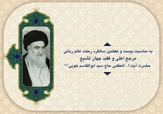 بزرگداشت  آیت الله العظمی خویی(ره) در مشهد برگزار می شود