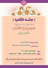 پایاننامه «رابطه ولایت و پذیرش عمل از نگاه قرآن کریم» دفاع میشود
