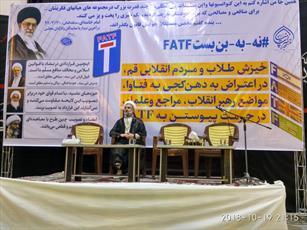 دیدگاه نماینده مردم قم در مجلس شورای اسلامی درباره FATF
