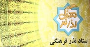 کمپین «نذر فرهنگی» در لرستان  راه اندازی شد