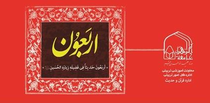 تدوین و انتشار کتابچه «اربعون حدیثاً فی فضیلت زیاره الحسین»