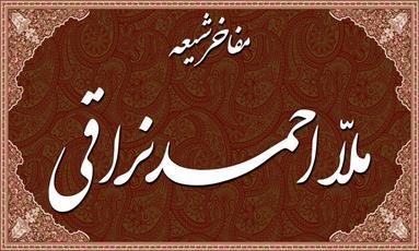 ملا احمد نراقی که بود؟