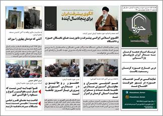 شماره جدید هفته نامه «خبرگزاری حوزه در کرمان» منتشر شد