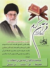 مسابقات دارالقرآن امام علی (ع) در قم برگزار می شود/ ۱۲ آبان آغاز ثبت نام