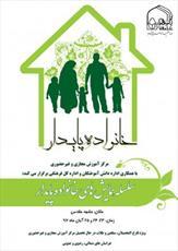 همایش سه روزه خانواده پایدار ویژه طلاب جامعه الزهرا(س)برگزار میشود