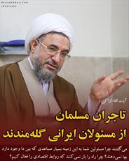 عکس نوشت   تاجران بقیه کشورها از مسئولان ایرانی گلهمندند / مجمع تقریب میتواند به شکستن تحریمها کمک کند 