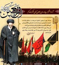 عکس نوشته/ آیت الله العظمی شبیری زنجانی: آروز داشتم بتوانم در پیادهروی اربعین حسینی (ع) شرکت کنم