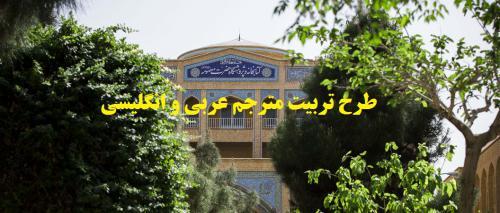 آزمون تربیت مترجم عربی و انگلیسی جامعه الزهرا(س) برگزار می شود